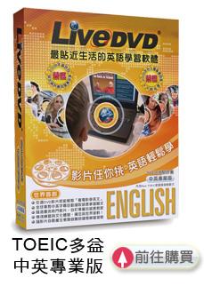 TOEIC多益中英專業版