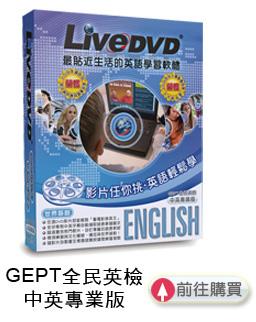 GEPT全民英檢中英專業版